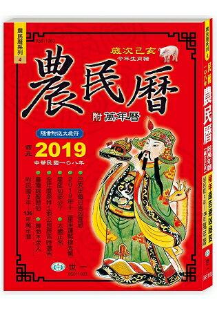 108年農民曆(448頁)