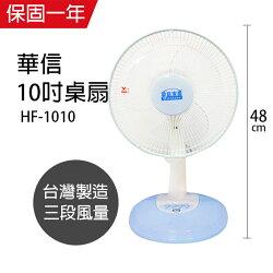 【華信】MIT 台灣製造10吋桌扇強風電風扇(顏色隨機) HF-1010