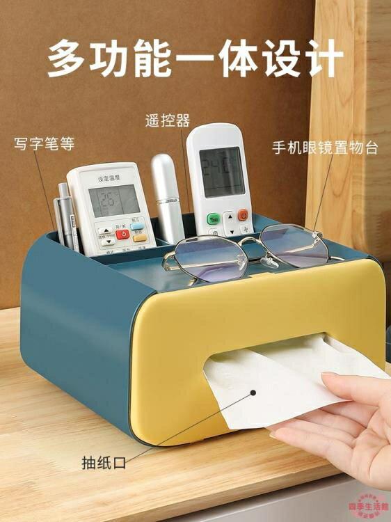 面紙盒 紙巾盒抽紙盒家用客廳餐廳茶幾簡約可愛遙控器收納多功能創意家居