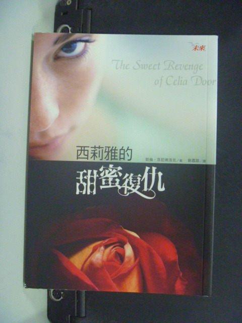 【書寶二手書T2/翻譯小說_GQC】西莉雅的甜蜜復仇_凱倫.芬尼佛洛克