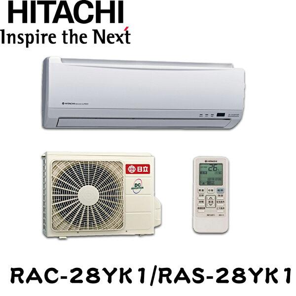 【HITACHI日立】4-6坪變頻冷暖分離式冷氣RAC-28YK1RAS-28YK1【三井3C】