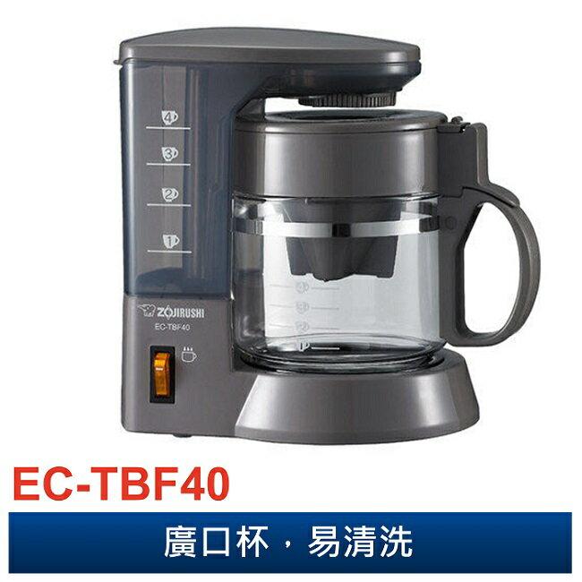 領券折$100 【象印 ZOJIRUSHI】咖啡機4杯份 EC-TBF40