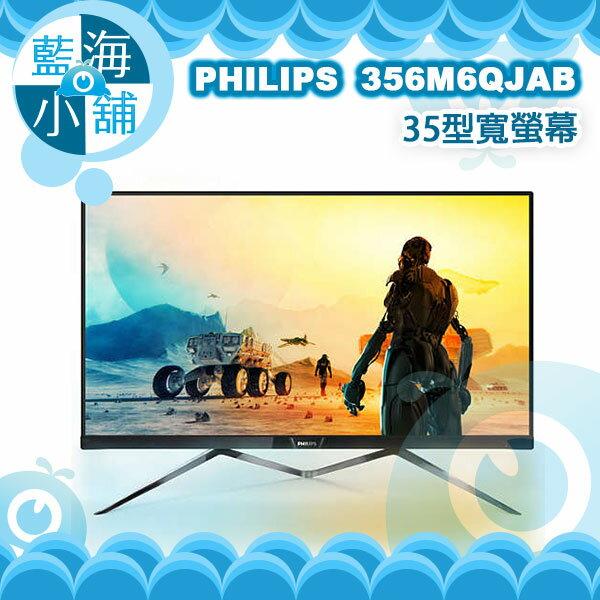 PHILIPS飛利浦356M6QJAB35型低藍光IPS液晶顯示器電腦螢幕