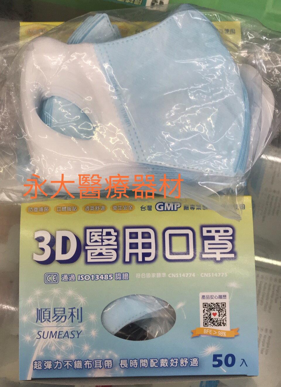永大醫療~順易利 3D醫用口罩 ~藍色 (成人 13*17.5cm)~50入/1盒~450元~下標口罩訂單如2天內未付款將自動取消訂單保留給有需要的人購買^^