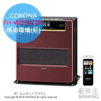 【配件王】 日本代購 一年保 附中說 CORONA FH-WZ3615BY 紅色 煤油暖爐 電暖器 7秒點火 13疊
