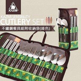【【蘋果戶外】】KAZMI K4T3K003GN 不鏽鋼餐具組附收納袋(綠) 餐具組 食器組