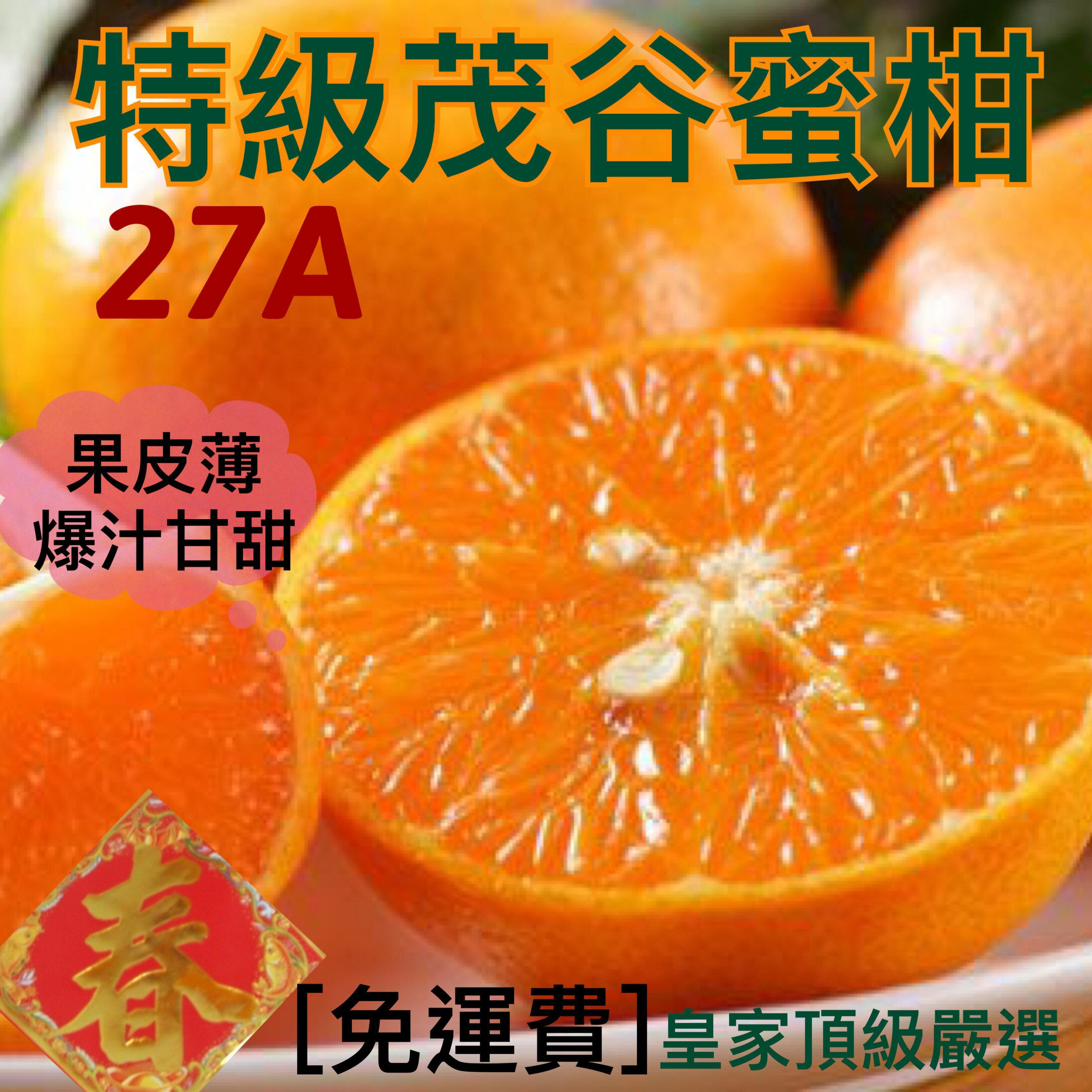 茂谷蜜柑27A 特級5斤/10斤/15斤/20斤/30斤【皇家果物】免運費