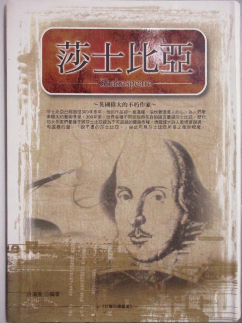 ~書寶 書T7/傳記_HSS~莎士比亞~巨擘百傳叢書15_許海燕