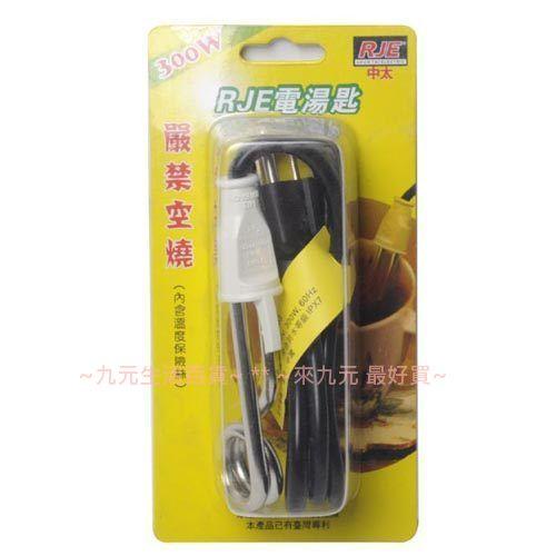 【九元生活百貨】RJE長版電湯匙/300W 電湯匙