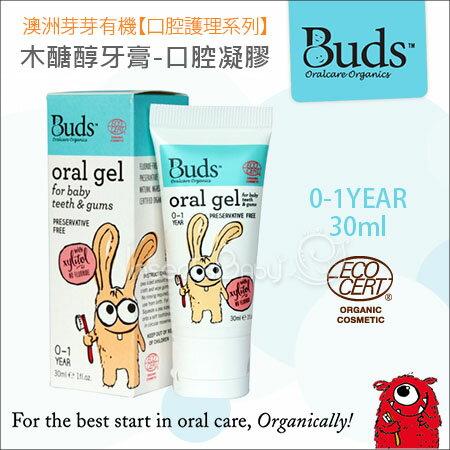 ?蟲寶寶?【澳洲Buds】芽芽有機 口腔護理系列 木醣醇牙膏--口腔凝膠 0-1Y適用 30ml