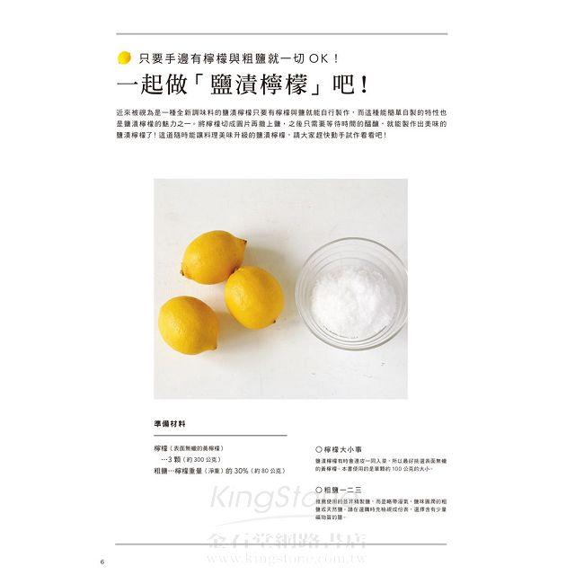 日本超人氣調味料!鹽漬檸檬活用食譜:加速新陳代謝╳提昇免疫力╳排毒美肌 80道好菜打造不易生病的體質 2