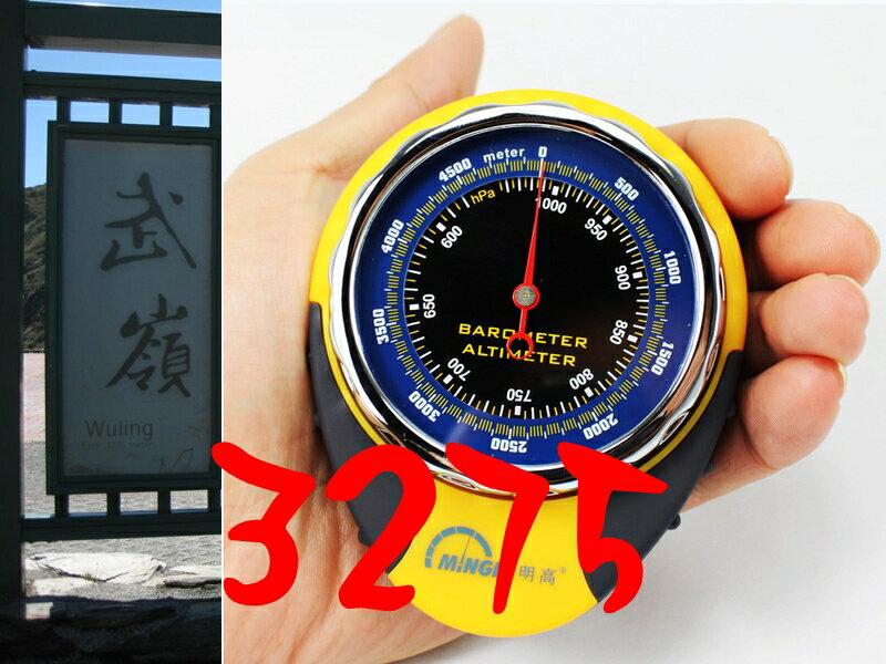 【珍愛頌】A072 多功能 高度計 氣壓計 溫度計 指南針 海撥表 海跋器 BKT381 明高 戶外 登山 旅遊 露營