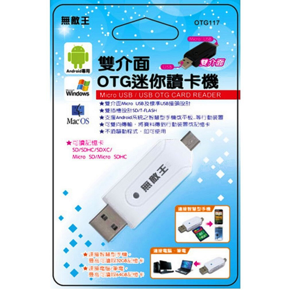 小玩子 無敵王 USB 雙介面 攜帶方便 Android 智慧型 讀卡機 迷你 OTG117