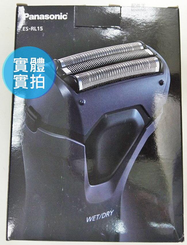 日本代購 Panasonic 國際牌 ES-RL15 電動刮鬍刀 電鬍刀 3刀頭 充電式 防水 藍 紅
