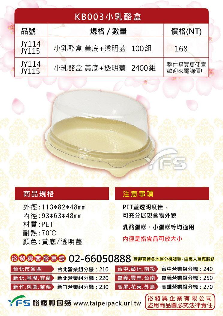 KB003小乳酪盒(PET) (瑞士捲/起司蛋糕/彌月/小蛋糕盒/芋泥捲/橢圓蛋糕盒)【裕發興包裝】JY114JY115