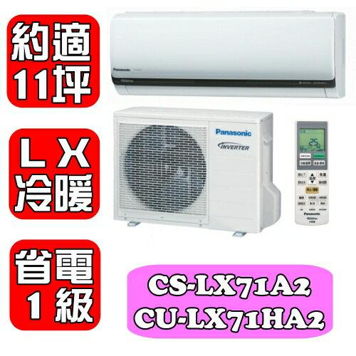 國際牌《約適11坪》LX系列變頻冷暖分離式冷氣【CS-LX71A2/CU-LX71HA2】