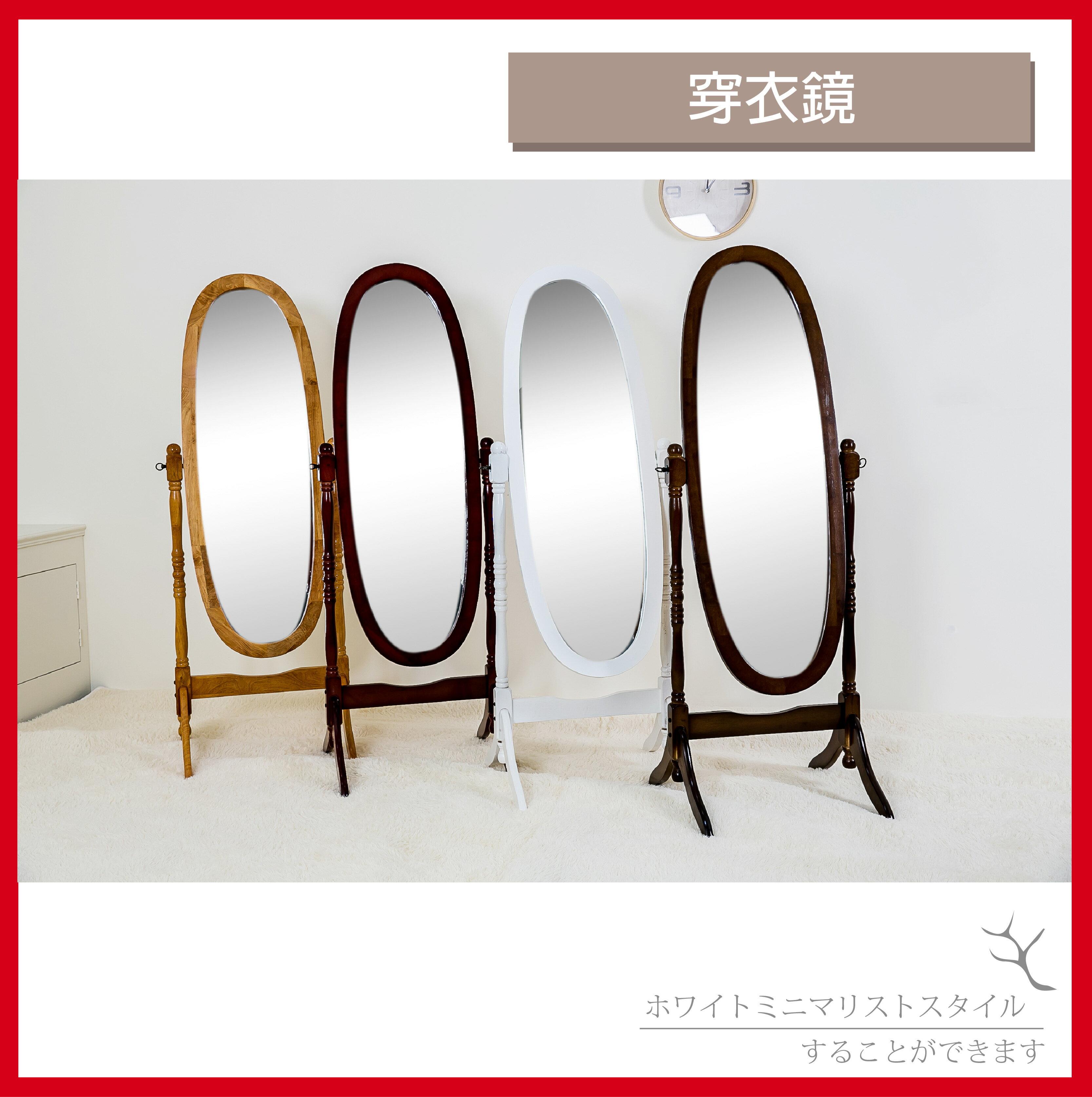 [免運] 實木邊框 木背板 台灣玻璃 鏡面可調整 立鏡 連身鏡 穿衣鏡 化妝鏡 落地全身鏡 全身立鏡 落地鏡 全身鏡
