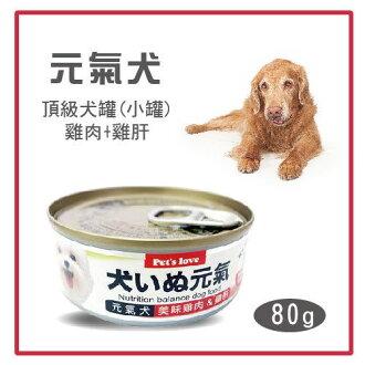 【力奇】元氣犬頂級犬罐(小罐)-雞肉+雞肝 80g -23元/罐 可超取(C301A06)