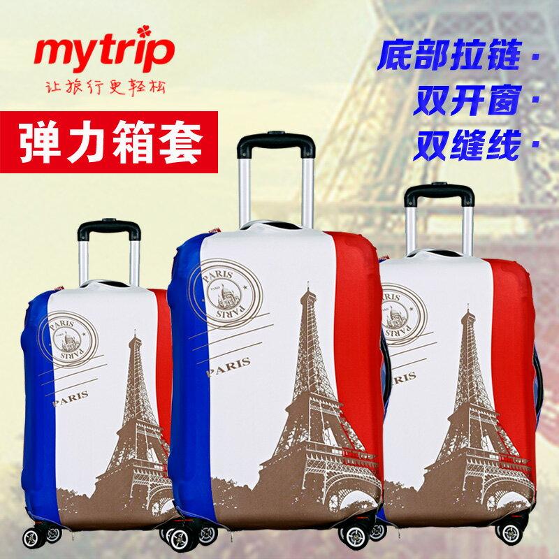 mytiry 旅行箱套 托運箱套 登機箱套 旅行箱防塵套 行李箱保護套 防刮 (巴黎鐵塔 S/M/L)