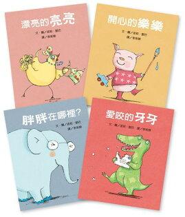 信誼莉莉和好朋友系列書(4冊合售):開心的樂樂漂亮的亮亮胖胖在哪裡?愛咬的牙牙
