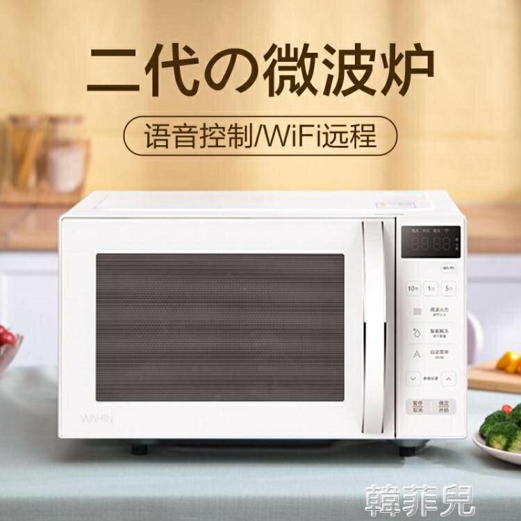 微波爐 美的華凌微波爐家用小型官方款智慧平板式迷你HM2011W特價 2021新款