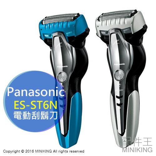 【配件王】日本代購 國際牌 Panasonic 電動刮鬍刀 ES-ST6N 打泡 入泡刀頭 30度擺動 曲面