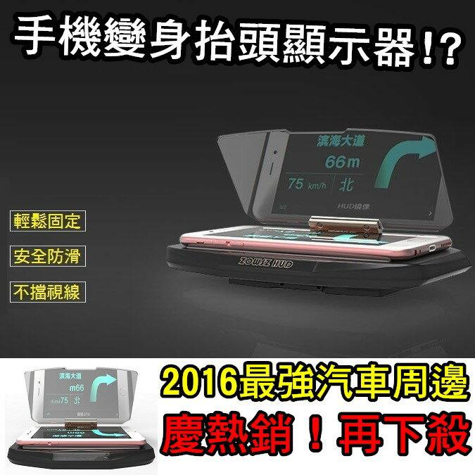 2016年驚爆款 手機 汽車HUD抬頭顯示器 手機投影立體顯示器 行車紀錄器 寶可夢 支架