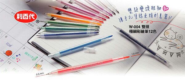 90元個[周年慶特價]【72個批發】雙頭極細彩繪筆筒(12色)W-004(12筒盒)
