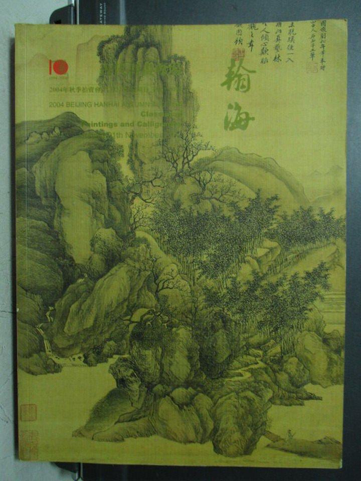 ~書寶 書T7/收藏_QCU~翰海2004年 拍賣會_古代書畫專場_2004  11  2