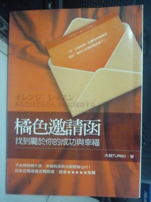 【書寶二手書T2/勵志_INB】橘色邀請函-找到屬於你的成功與幸福_戴偉傑, 犬飼TURBO