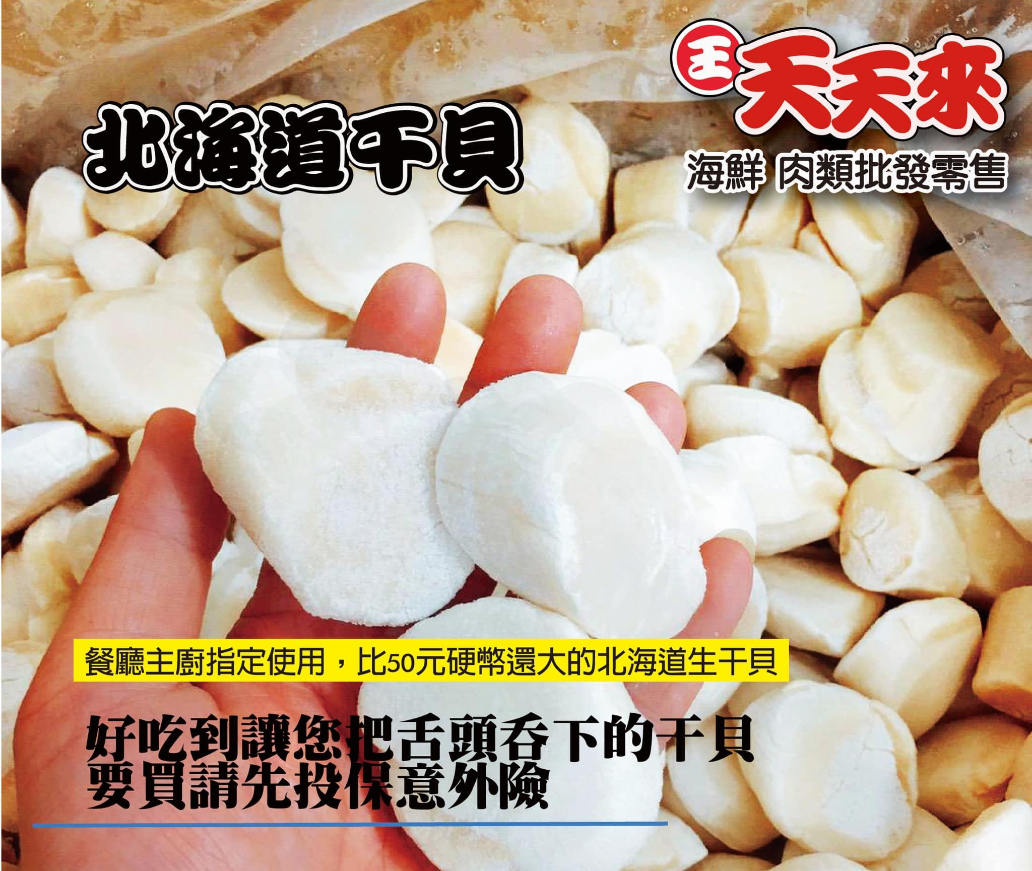 日本生食級干貝 多種規格 重量:1000克/盒