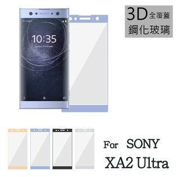 XmartSonyXA2XA2Ultra3D弧面滿版9H硬度高透光鋼化玻璃保護貼螢幕貼膜