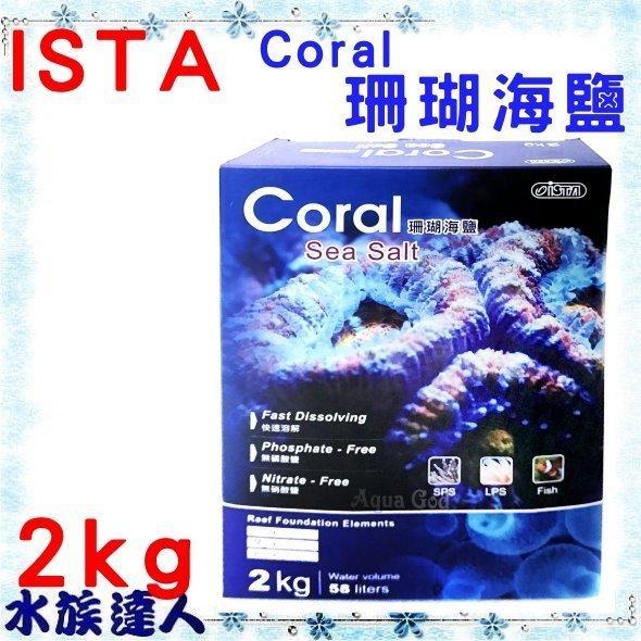 推薦【水族達人】伊士達ISTA《Coral 珊瑚海鹽 2kg 盒裝》海水素 軟體 珊瑚 海水缸 海水鹽
