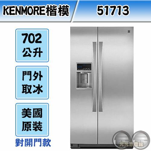 Kenmore美國楷模702公升不鏽鋼門板對開門製冰冰箱51713