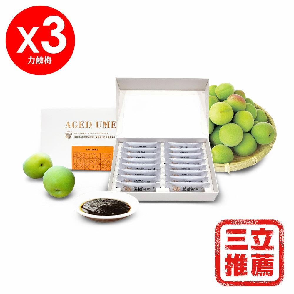 【元梅屋】典藏十年老梅(生津止渴)力鹼梅(梅精/膏)3盒-電電購