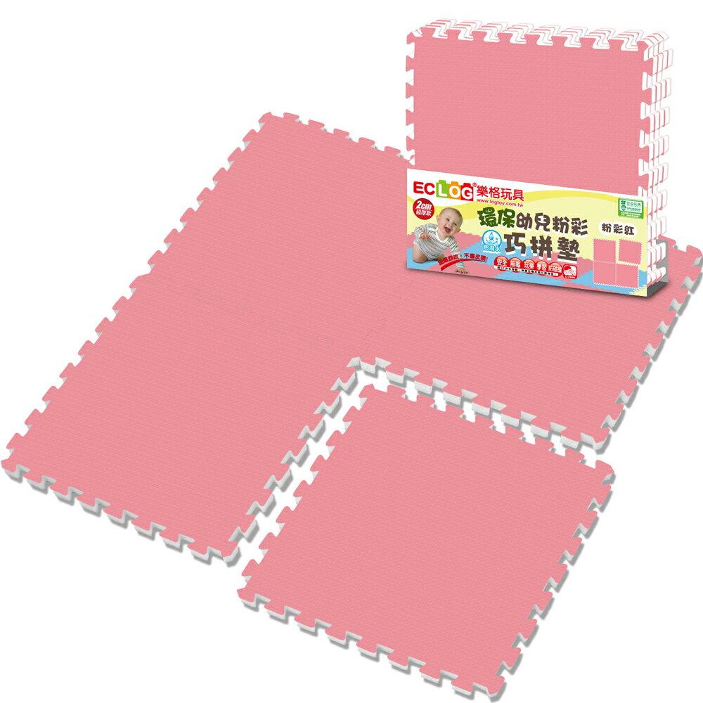 LOG 樂格 環保PE棉粉彩巧拼墊-玫瑰粉 (60X60cmX厚2cmX4片) 地墊/遊戲墊/爬行墊/巧拼墊