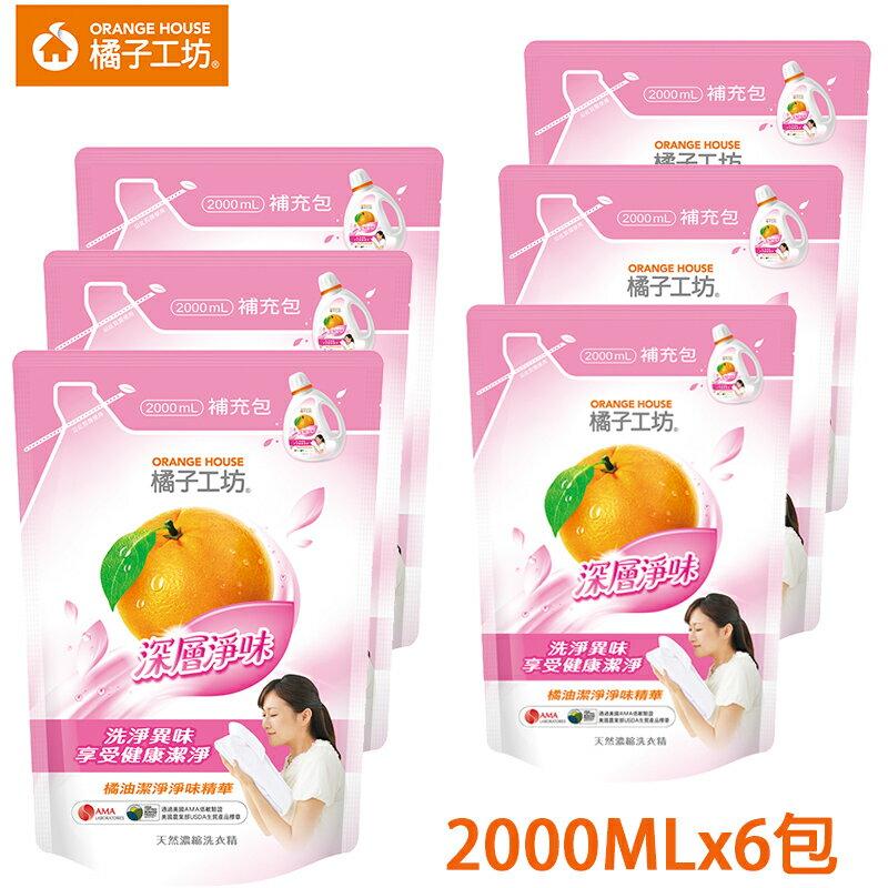 橘子工坊天然濃縮洗衣精補充包-深層淨味2000ml *6包/箱