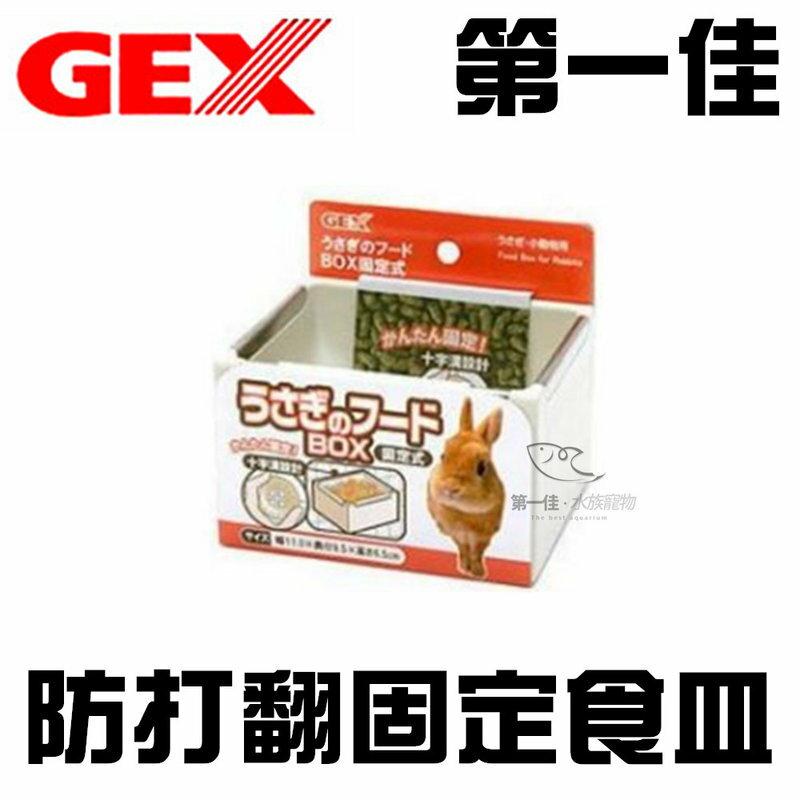 [第一佳水族寵物] 日本GEX五味 ab-789 固定式食 防打 小動物 飼料盒 食物碗 GEAB789