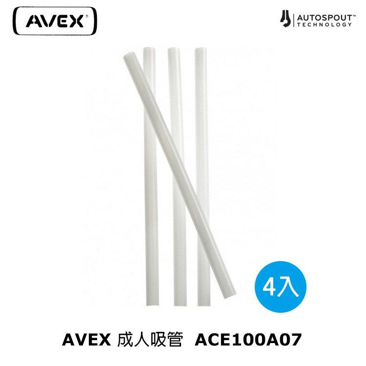 AVEX 成人吸管ACE100A07 / 城市綠洲 (運動水壺吸管、不含BPA無毒)