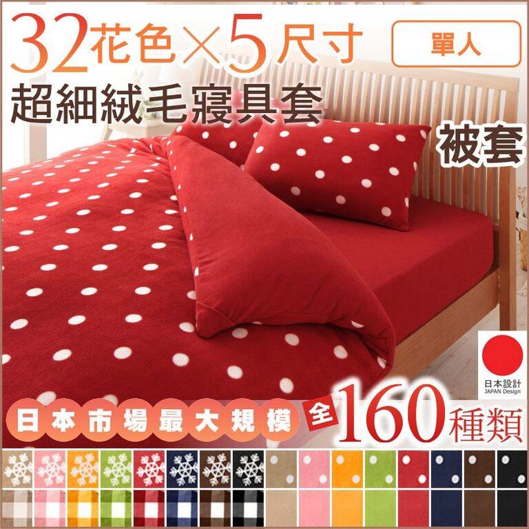 150*210 CM 外銷日本 日本熱銷 輕便溫暖 超細絨毛 暖呼呼 舒適柔軟 150*210 CM 超細絨毛單人床被套