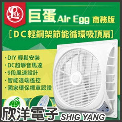 ※ 欣洋電子 ※ 樂司科LSK AirEgg巨蛋 DC直流節能循環吸頂扇 (LSK-1631) LSK-16