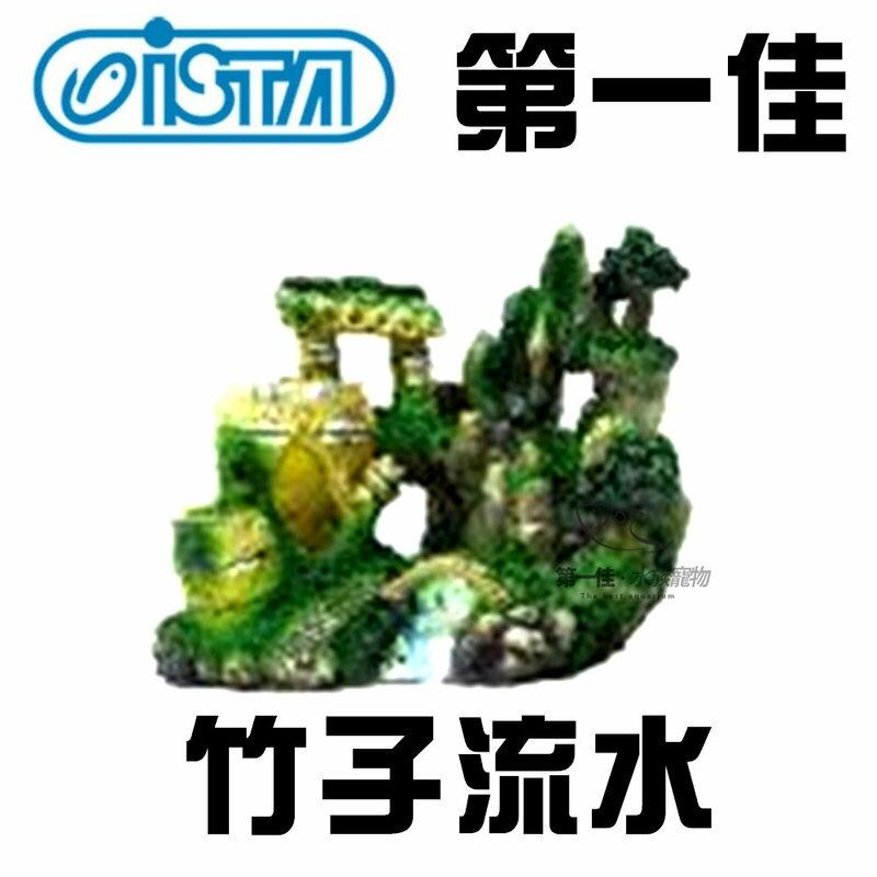 [第一佳 水族寵物] 台灣ISTA伊士達(代理) 造景裝飾 飾品系列-竹子流水 E-D015
