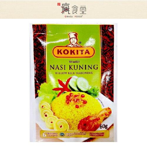 【異國料理DIY】印尼  KOKITA 黃薑飯 調味包 (60g)