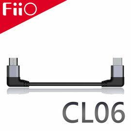 【FiiOCL06TYPE-C轉MicroUSB解碼數據線-優質隨身解碼純銅線芯彎頭鋁合金外殼USBDAC】【風雅小舖】