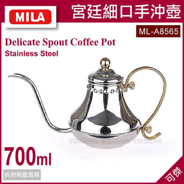 可傑 MILA ML-A8565  宮廷細口手沖壺  宮廷壺  手沖壺  咖啡壺  700cc  專業咖啡器材  職人熱愛!