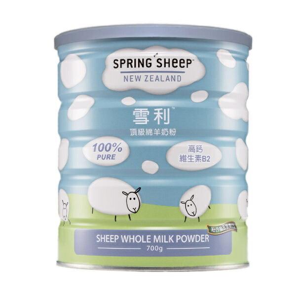 雪利頂級綿羊奶粉 700g/罐◆德瑞健康家◆