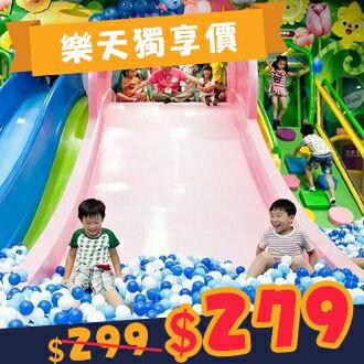 歡樂親子2小時券$279【 電子票券★免運★騎士堡限定】★暑假出遊★室內遊樂園