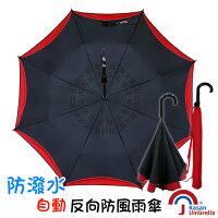 直立雨傘推薦到[Kasan] 防潑水自動反向防風雨傘-爵士黑就在HelloRain雨傘媽媽推薦直立雨傘