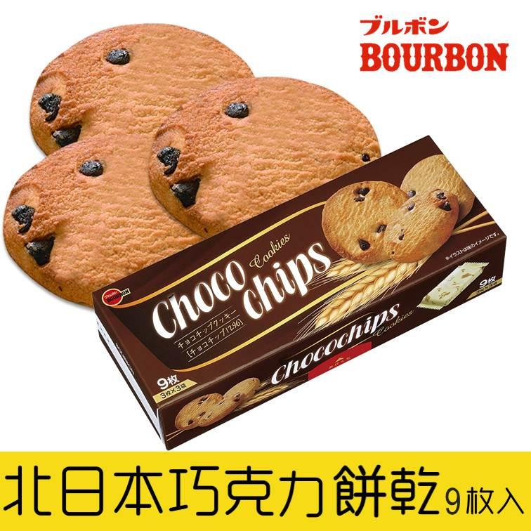 【Bourbon北日本】巧克力碎片餅乾 9枚入 99.9g チョコチップクッキー 日本進口零食 3.18-4 / 7店休 暫停出貨 0