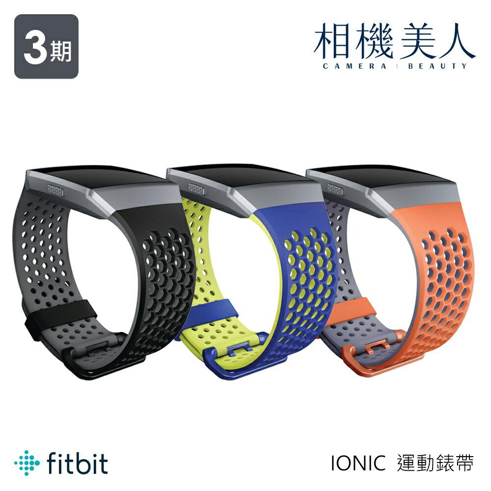 IONIC 配件錶帶 運動款  黑木炭/藍綠色/珊瑚灰 fitbit 穿戴式 智能 手錶
